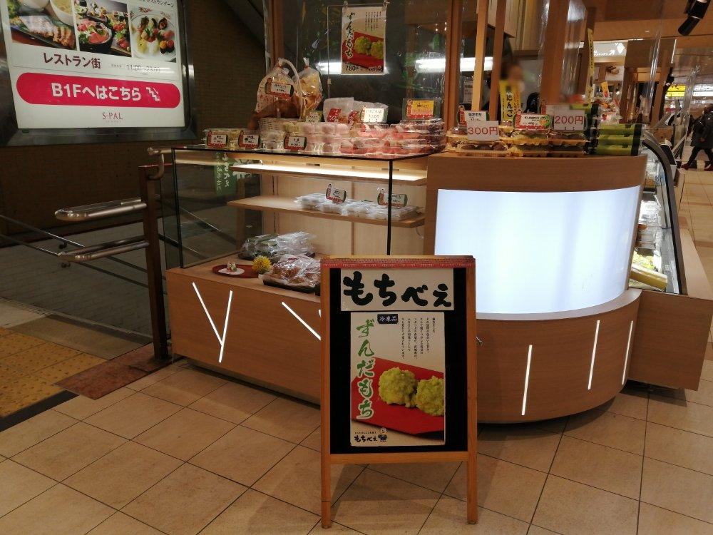 仙台駅1階もちべえ催事場