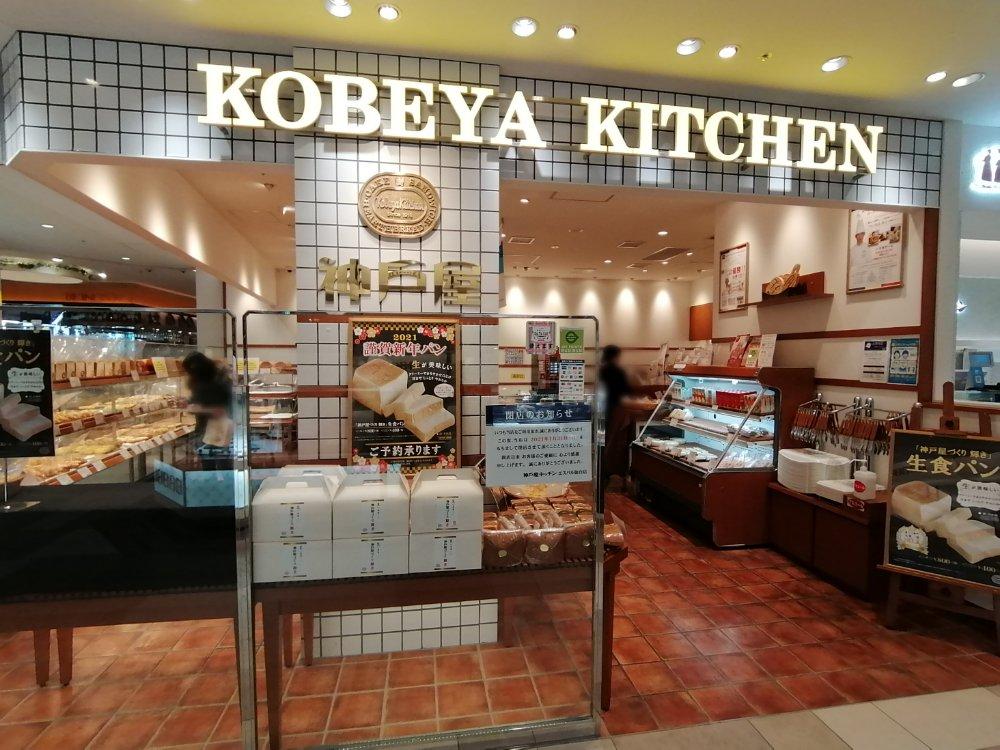 神戸屋キッチン エスパル仙台店