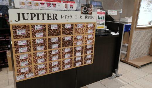【朗報】仙台駅1階でジュピターのコーヒー豆やもちべえの和菓子が催事販売