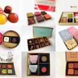 仙台のチョコレート