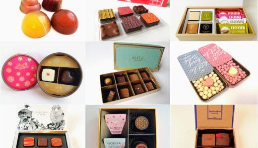 【リアルレポ】仙台の美味しいチョコレート10選|バレンタインやプレゼントに!