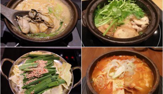 【実録】仙台の美味しかった一人鍋4選|ひとりで楽しめる美味しい鍋料理を紹介!