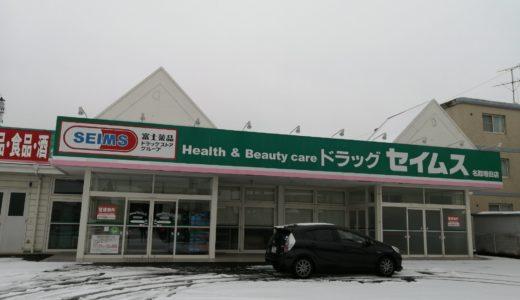 【閉店情報】ドラッグセイムス名取増田店|2020年12月31日をもって営業終了