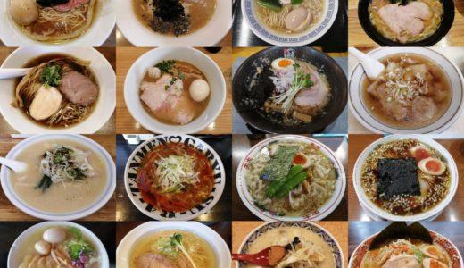 仙台市若林区のラーメン食べ歩き録17選|名店ありすぎエリア!