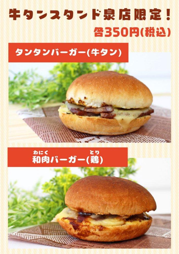 牛タンスタンド泉店限定タンタンバーガー