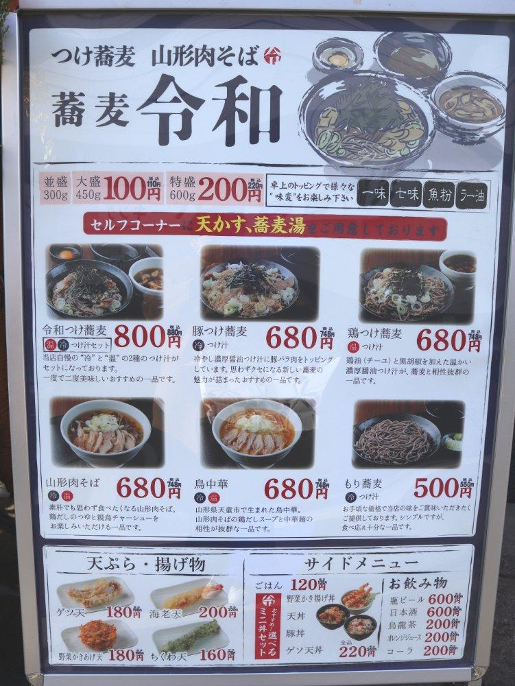 蕎麦令和上杉店のメニュー