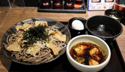 【実食レポ】宮城県庁裏にオープンした『蕎麦令和 上杉店』へ|スタイリッシュなそば屋さん!