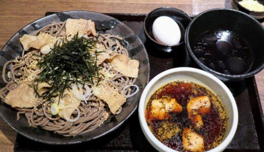 【新店情報】つけ蕎麦 山形肉そば 蕎麦令和 岩沼店が6月6日オープン予定!