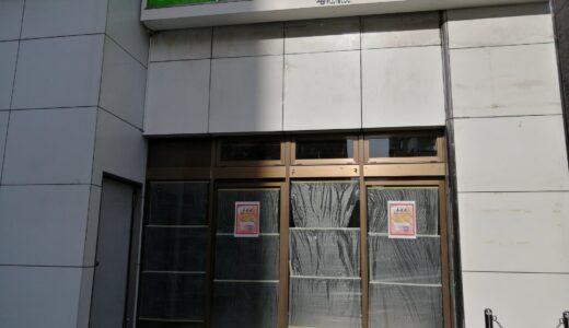 【新店情報】餃子と煮込み あずま|国分町の吉野家跡地にオープン予定!