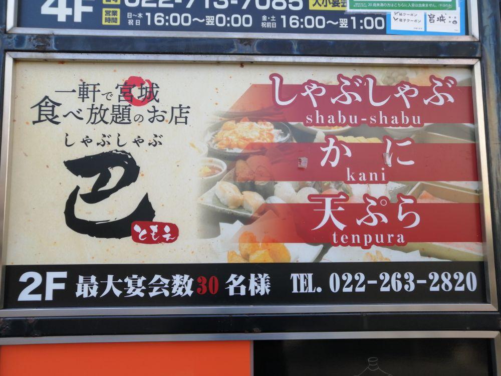 巴 仙台西口店