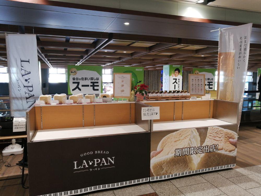 仙台駅のラパン