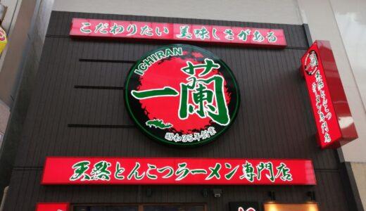【新店情報】一蘭 仙台駅前店|人気の博多らーめん店が1月28日オープン!