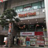 ロイヤルホスト仙台一番町店