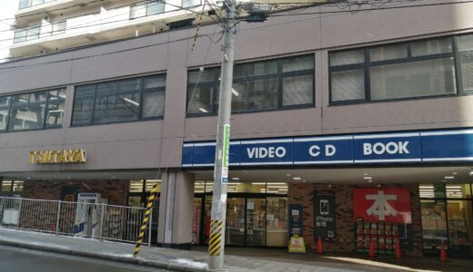 【閉店情報】TSUTAYA北仙台店が2021年2月28日をもって閉店してしまいます