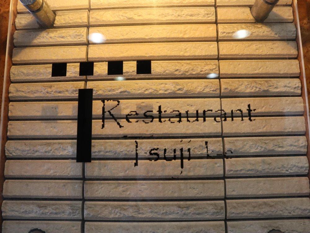Restaurant TSUJI