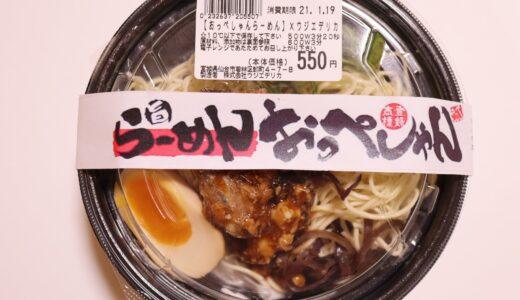【ラーメン日記】ウジエスーパーの『らーめんおっぺしゃん』食べてみた