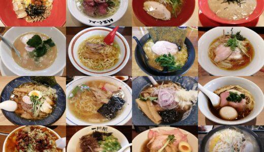 仙台-国分町のラーメン食べ歩き録18選|美味しいラーメン屋さんが沢山ありますぞ!!