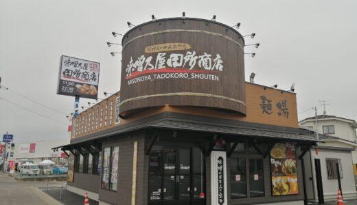 【新店情報】味噌乃屋 田所商店 岩沼店|利久の運営する味噌ラーメン専門店がオープン予定