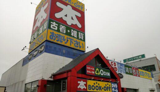 【閉店情報】ブックオフ岩沼バイパス店|閉店セール開催中
