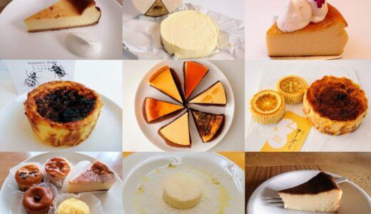 【リアルレポ】仙台市の美味しいチーズケーキ13選!チーズタルトも