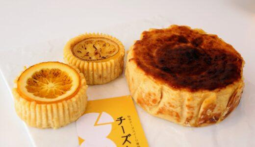 【お店レポ】北仙台 チーズと〇〇-まるまる-でバスクチーズケーキ食べ比べ