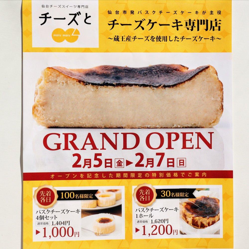 チーズとまるまるのオープンセール