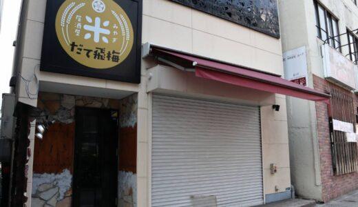 【新店情報】新業態?仙台駅西口に『みやぎ米居酒屋だて飛梅』の看板が