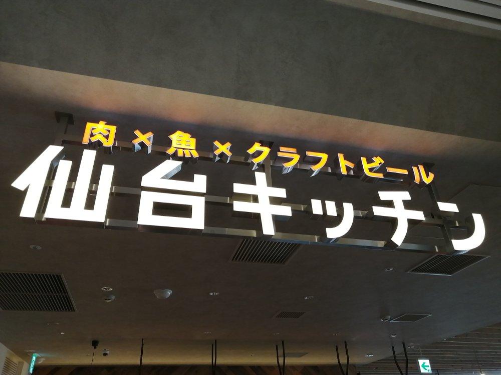 肉×魚×クラフトビール 仙台キッチン
