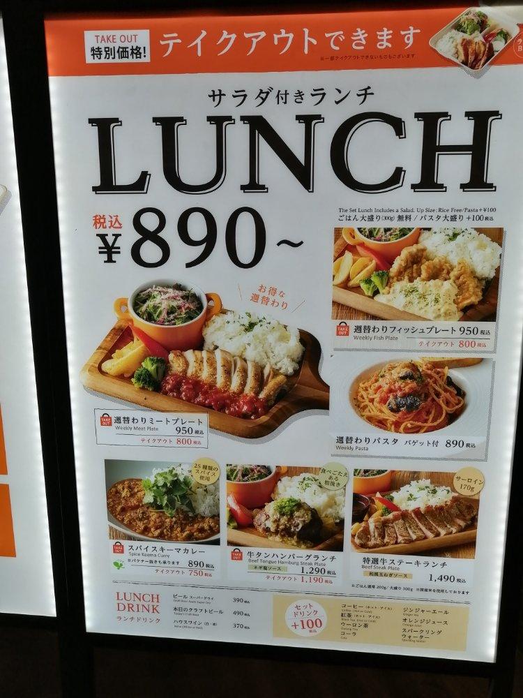 仙台キッチン ランチメニュー