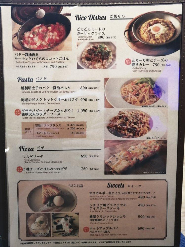 仙台キッチン 食事メニュー