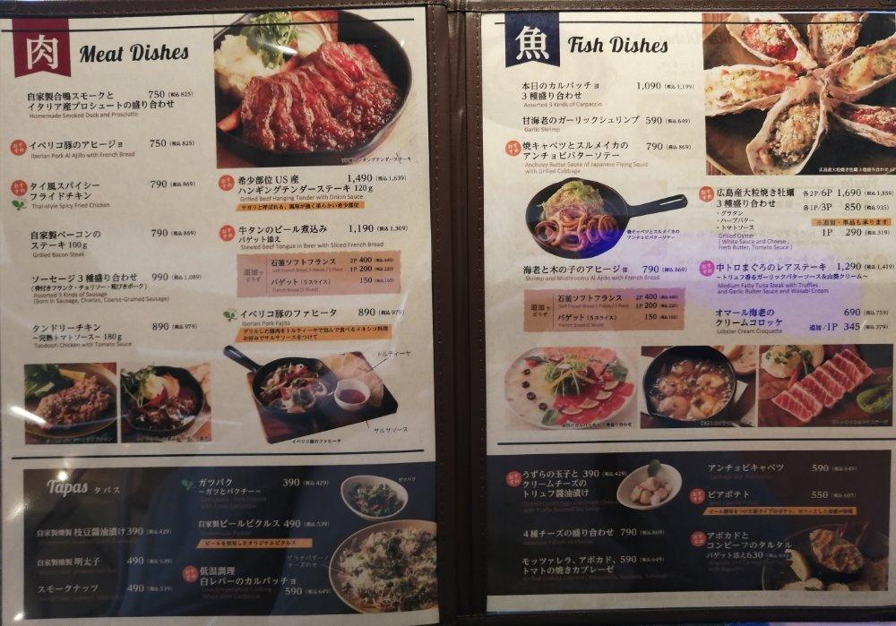 仙台キッチン 肉・魚メニュー