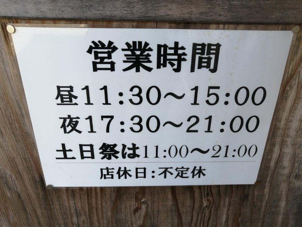 らーめん本竈の営業時間
