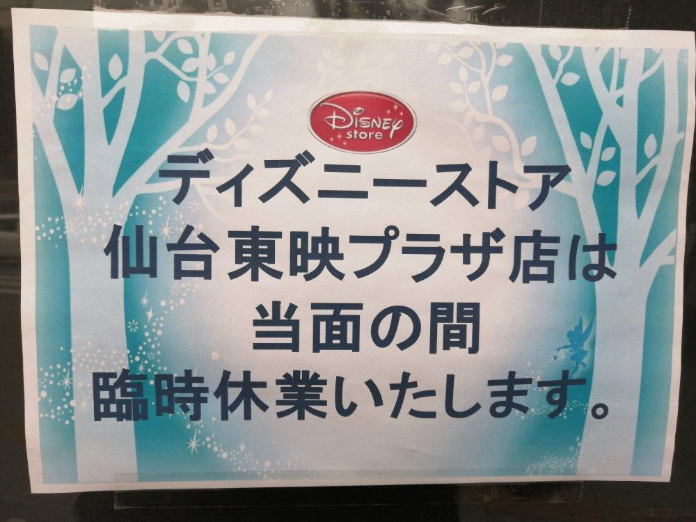 ディズニーストア仙台東映プラザ店休業のお知らせ