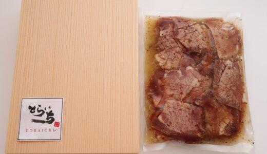 【レビュー】大阪の会員制焼肉店『とらいち』の牛タンをお取り寄せ!