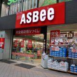 ASBEE仙台一番町店