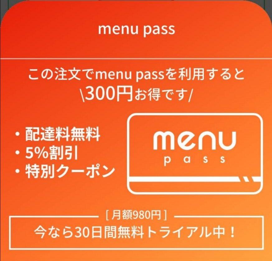 menu passについて