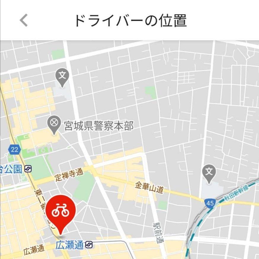 menu ドライバーの位置情報