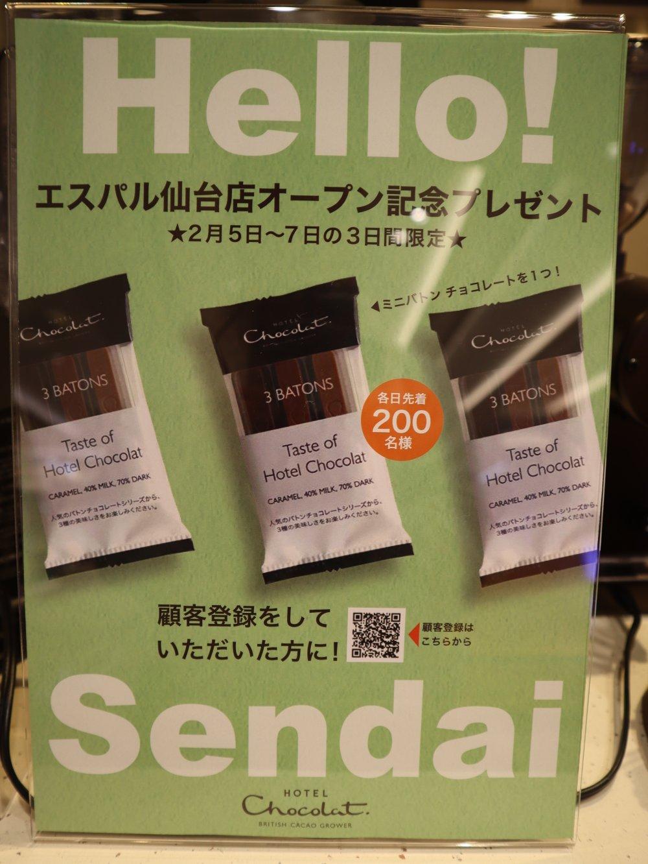ホテルショコラ仙台店オープン記念プレゼント