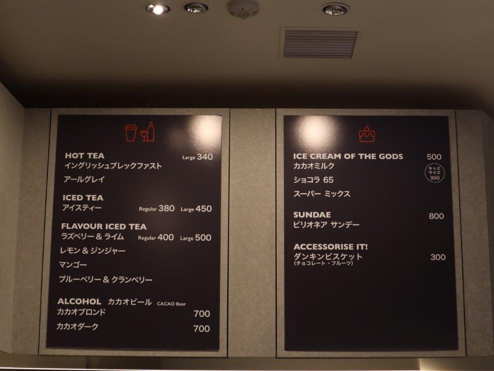 ホテルショコラ エスパル仙台店 ドリンクメニュー
