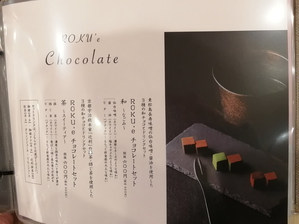 ROKU´eチョコレートセット