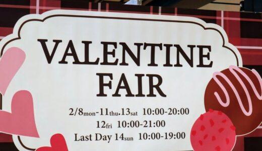 仙台駅2階でバレンタインフェア開催!店舗一覧や気になるスイーツを紹介します