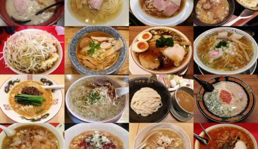 仙台駅西口(一番町・アーケード・勾当台等)のラーメン食べ歩き録20選