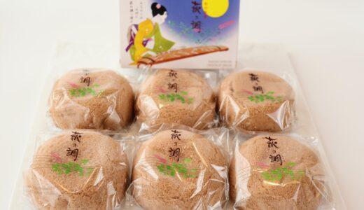【実食レポ】チョコ版萩の月『萩の調』が10年ぶりに復活!一番おいしい食べ方はダントツで〇〇