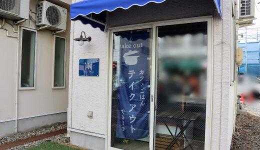 【新店情報】仙台-荒町にビストロネージュ|洋風お惣菜やランチボックスを販売