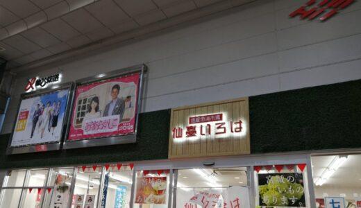 【閉店情報】クリスロード商店街の『仙台放送 仙台縁日』と『仙臺いろは』が3月14日をもって閉館に