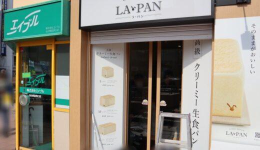 【新店情報】ラパン仙台西口店|ロフト2階に3月1日オープン予定!