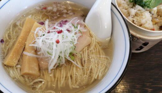 【ラーメン日記】折立の新店『麺屋ぜくう』でポルチーニ茸が香る塩らぁ麺