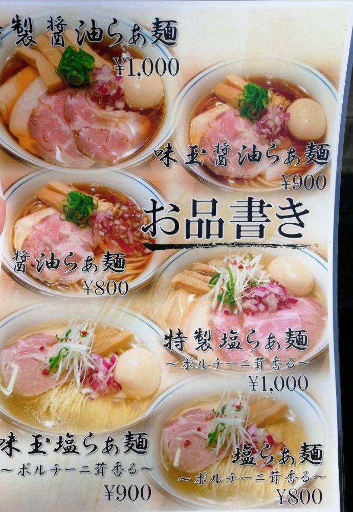 麺屋ぜくうのメニュー表