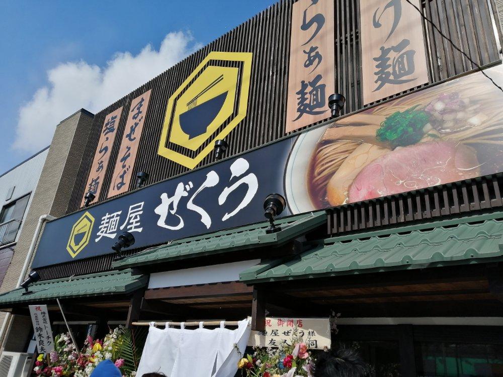 仙台市折立 麺屋ぜくう