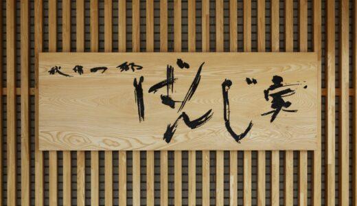 仙台-秋保温泉|秋保の郷ばんじ家が3月29日をもって閉館に